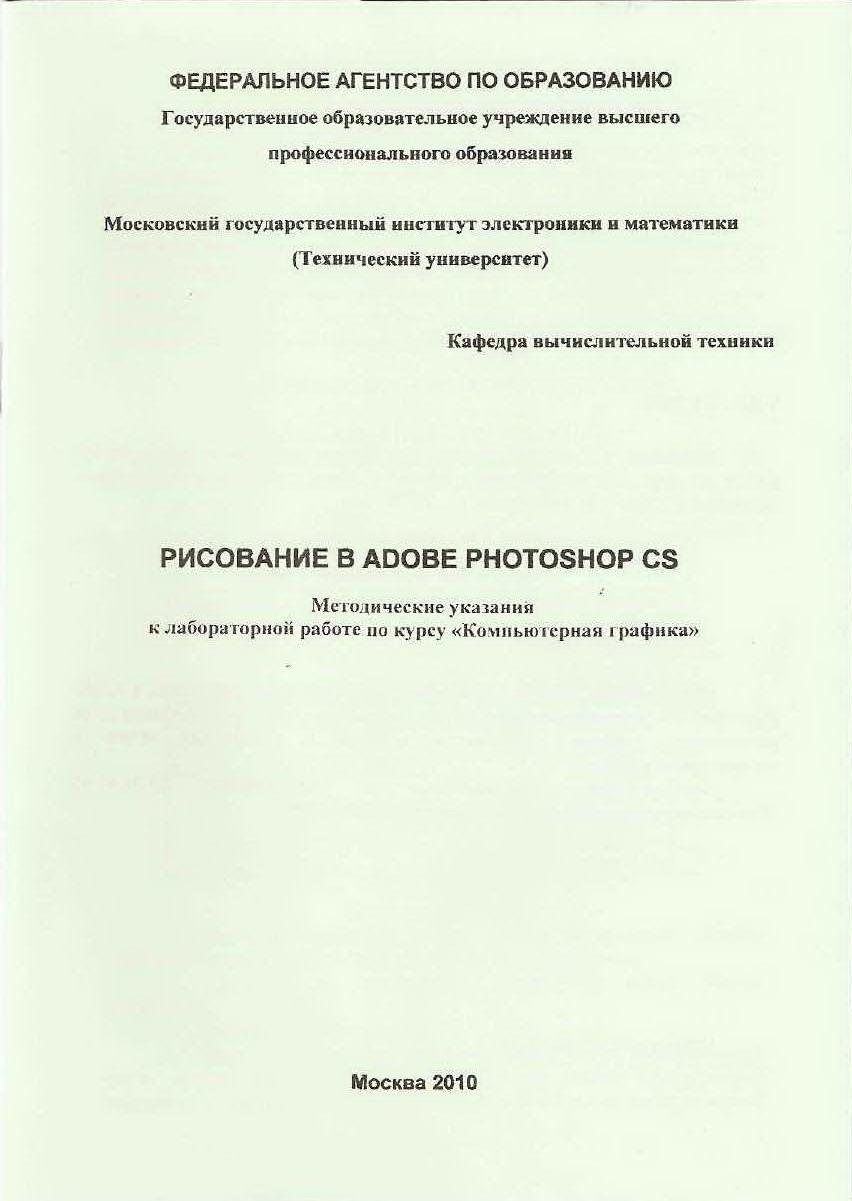 """Рисование в Adobe Photoshop CS. Методические указания к лабораторной работе по курсу """"Компьютерная графика"""""""