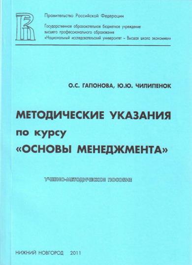 Методические указания по курсу: «Основы менеджмента»