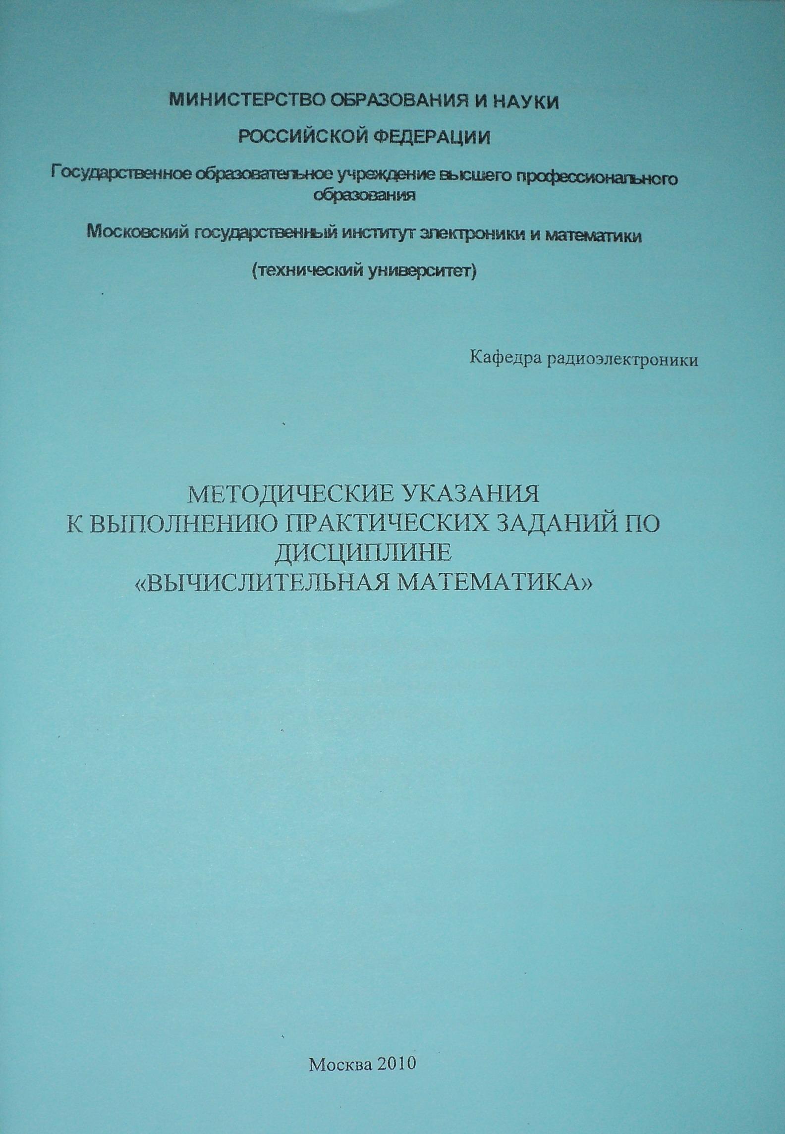 Методические указания к выполнению практических заданий по дисциплине «Вычислительная математика»