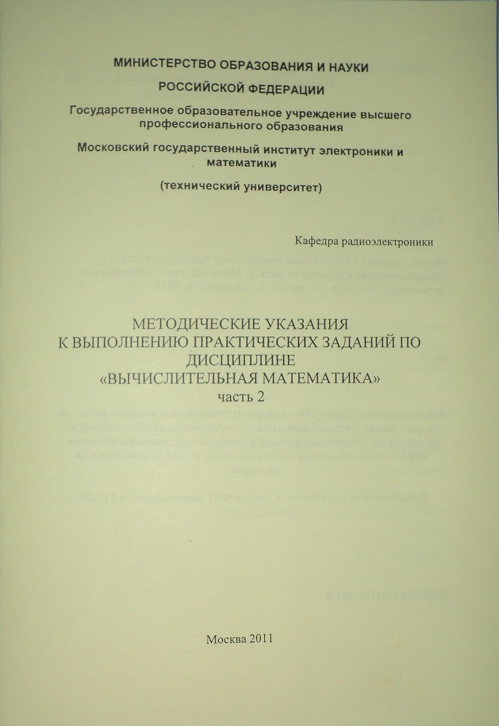 Методические указания к выполнению практических заданий по дисциплине «Вычислительная математика». Часть 2