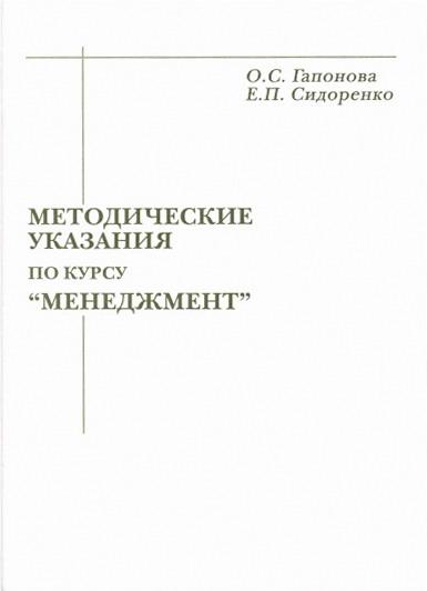 Методические указания по курсу: «Менеджмент»
