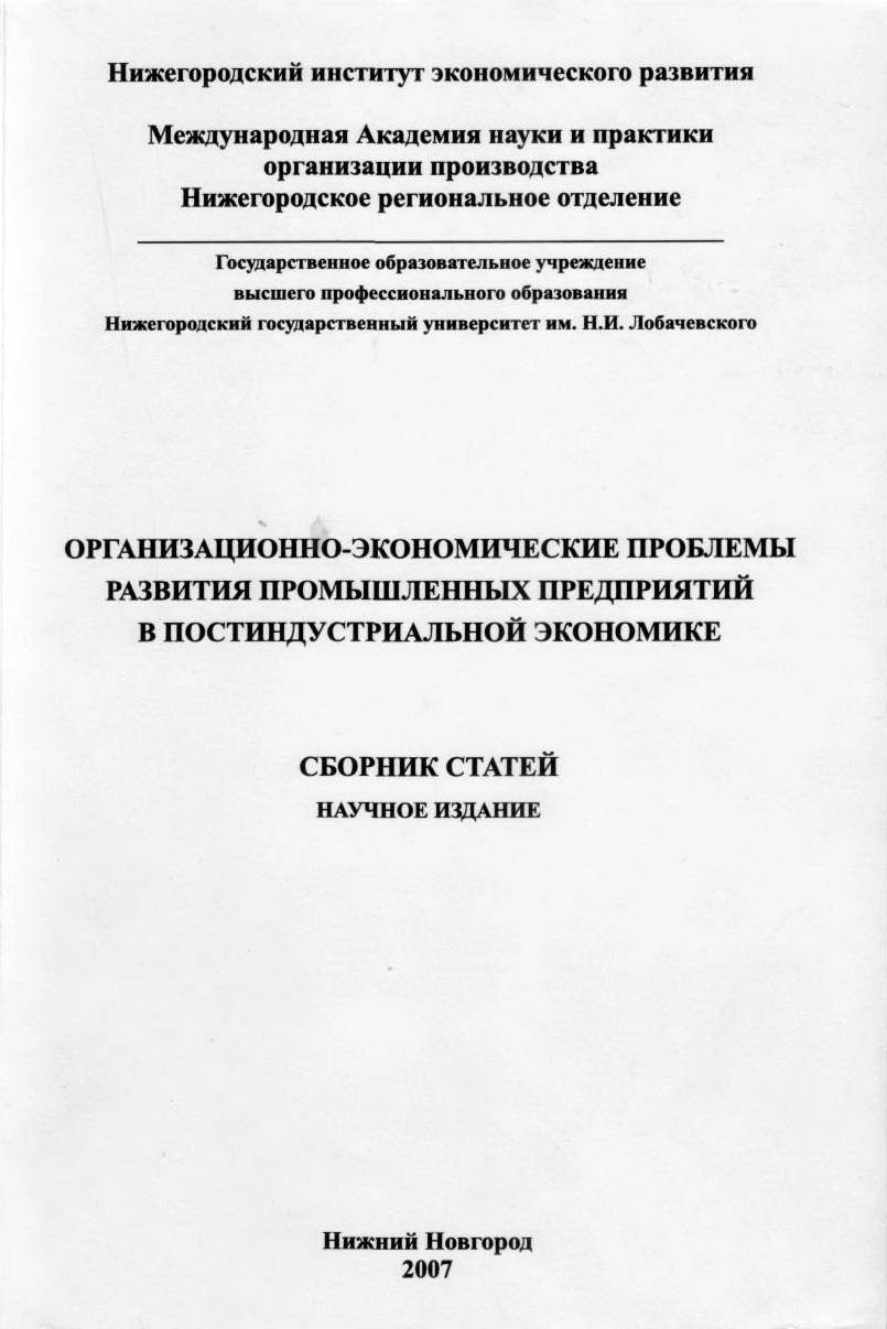 Организационно-экономические проблемы развития промышленных предприятий в постиндустриальной экономике
