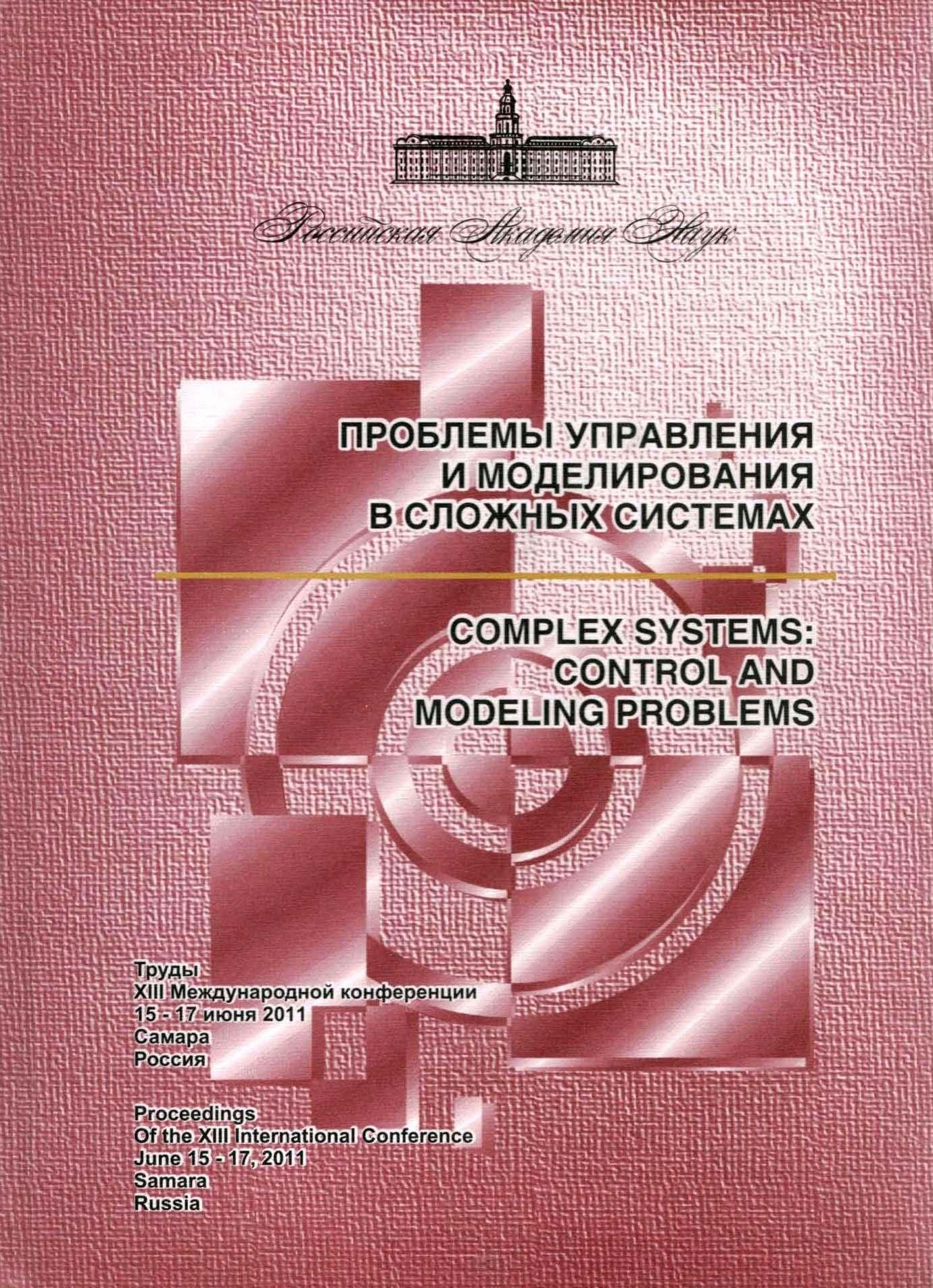 Проблемы управления и моделирования в сложных системах: труды XIII международной конференции (15-17 июня 2011 г., Самара, Россия)