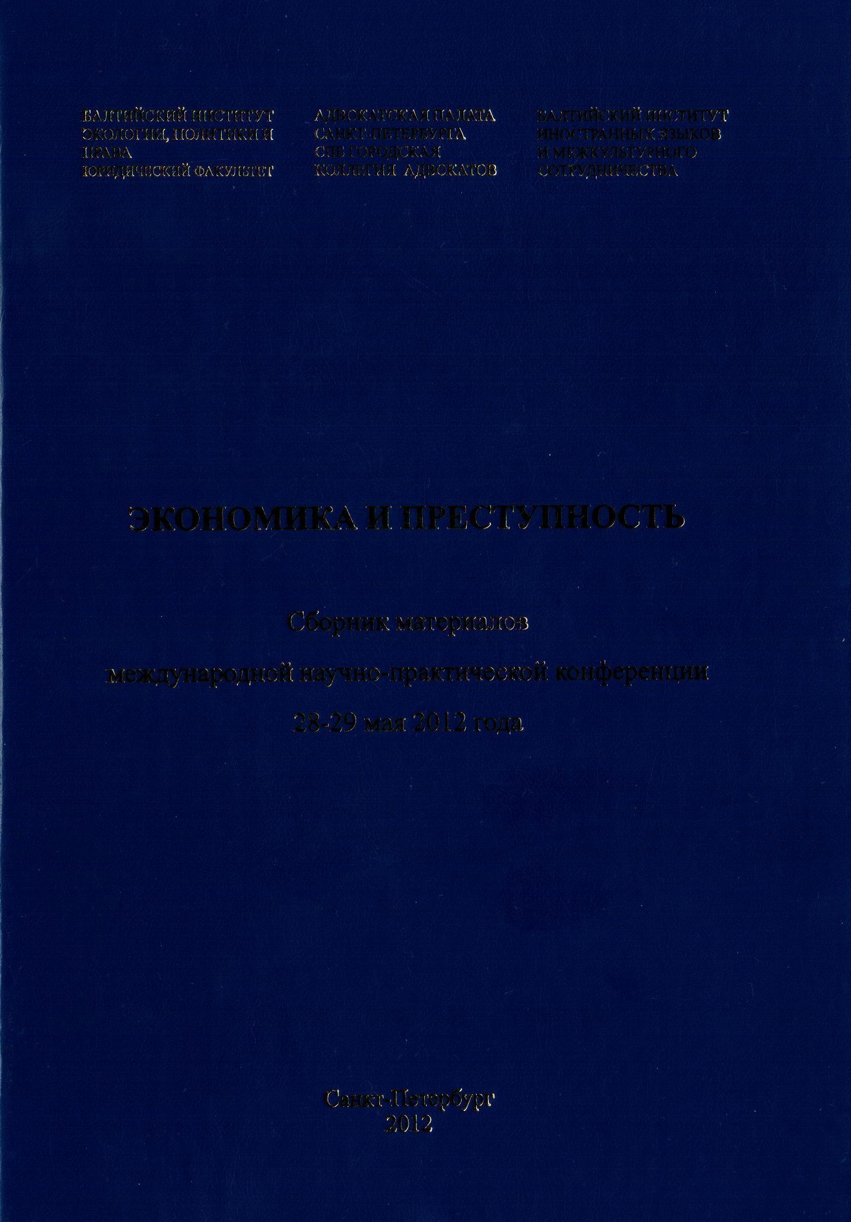 Экономика и преступность. Сборник материалов международной научно-практической конференции 28-29 мая 2012 г., Санкт-Петербург