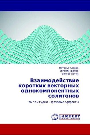 Взаимодействие коротких векторных однокомпонентных солитонов (амплитудно–фазовые эффекты)