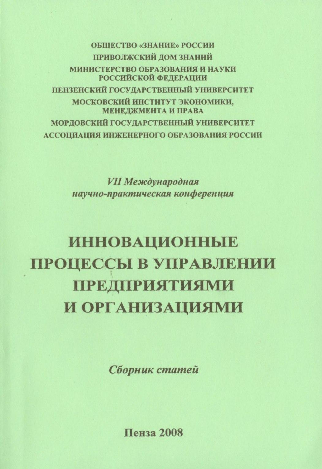 Анализ возможностей реализации «бережливых» технологий в российских компаний