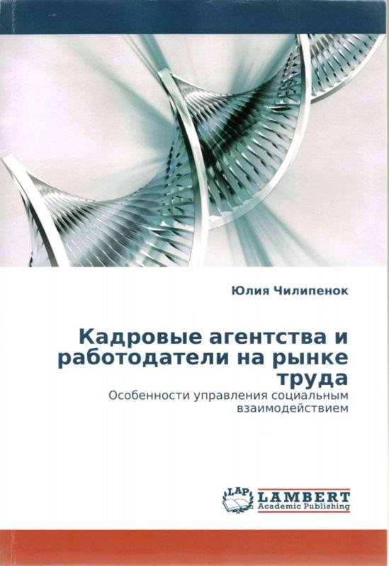 Кадровые агентства и работодатели на рынке труда: особенности управления социальным взаимодействием