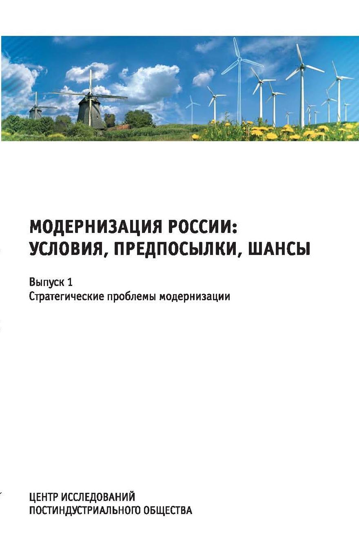 Технологическая модернизация промышленности России: отраслевой анализ