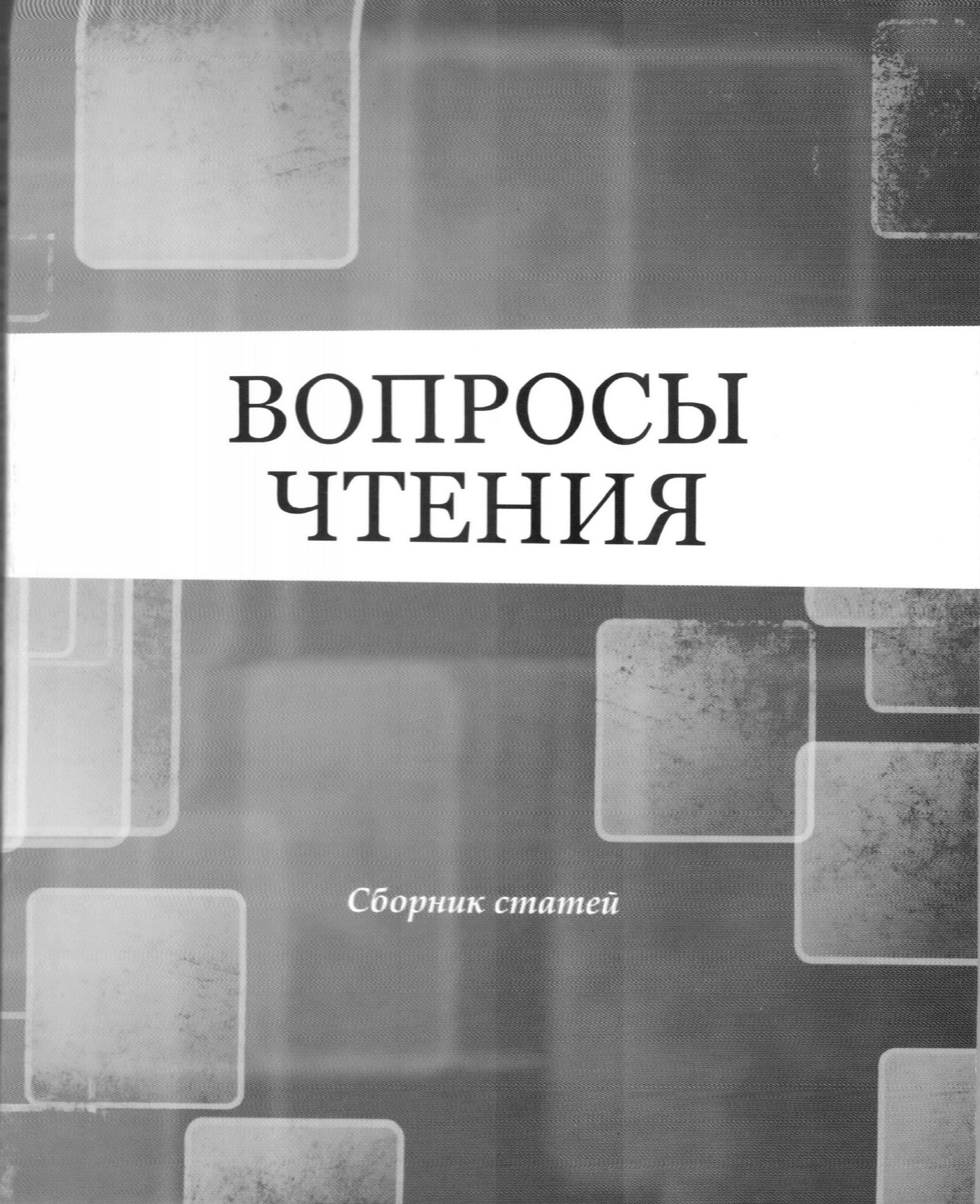 Европейский интеллектуал: traduttore или traditore?
