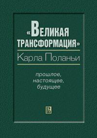 Карл Поланьи и Джек Хиршлейфер
