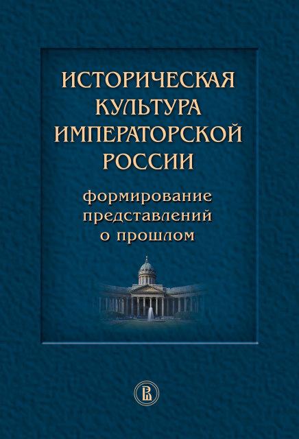 Историческая культура императорской России: формирование представлений о прошлом