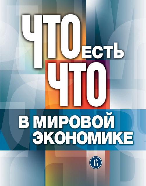 Что есть что в мировой экономике: словарь-справочник