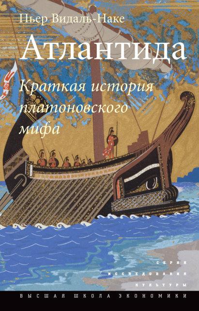 Атлантида. Краткая история платоновского мифа