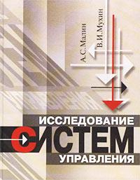 Исследование систем управления. 2-е изд.