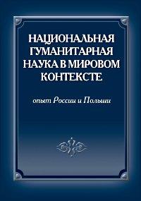 Национальная гуманитарная наука в мировом контексте: опыт России и Польши