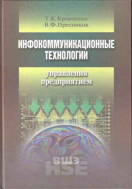 Инфокоммуникационные технологии управления предприятием