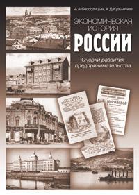 Экономическая история России. Очерки развития предпринимательства