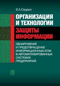 Организация и технологии защиты информации: обнаружение и предотвращение информационных атак в автоматизированных системах предприятий