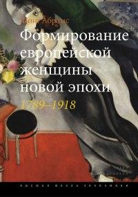 Формирование европейской женщины новой эпохи. 1789–1918