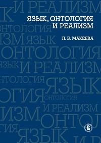 Язык, онтология и реализм