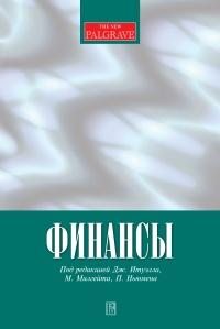 Финансы. 2-е изд.