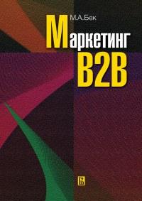 Маркетинг В2В