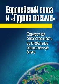 Механизм ЕС как модель функционирования глобальных институтов