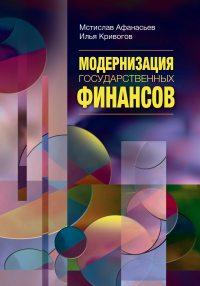 Модернизация государственных финансов. 2-е изд.