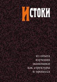 Истоки: из опыта изучения экономики как структуры и процесса