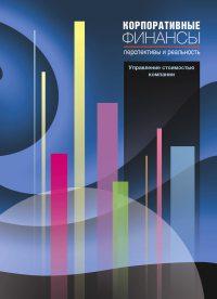 Корпоративные финансы: перспективы и реальность. Управление стоимостью компании