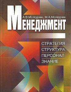 Менеджмент: стратегия, структура, персонал, знание