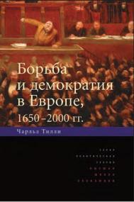 Борьба и демократия в Европе, 1650—2000 гг.