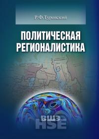 Политическая регионалистика