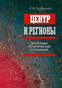 Центр и регионы: проблемы политических отношений. 2-е изд.
