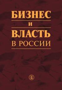 Бизнес и власть в России: теория и практика взаимодействия