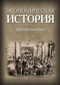 Экономическая история. Хрестоматия