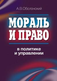 Мораль и право в политике и управлении