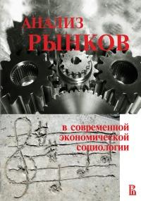 Анализ рынков в современной экономической социологии. 2-изд.