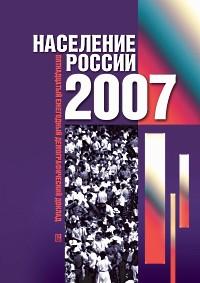 Население России 2007: Пятнадцатый ежегодный демографический доклад