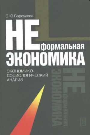 Неформальная экономика: экономико-социологический анализ