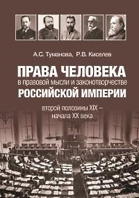 Права человека в правовой мысли и законотворчестве Российской империи второй половины XIX — начала XX века