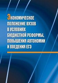 Экономическое положение вузов в условиях бюджетной реформы, повышения автономии и введения ЕГЭ