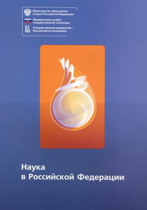 Наука в Российской Федерации. Статистический сборник