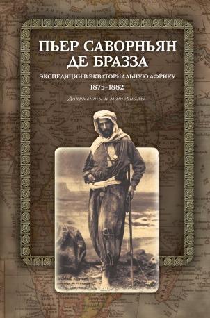 Пьер Саворньян де Бразза: экспедиция в Экваториальную Африку. Документы и материалы (1875—1882)