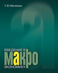 Введение в макроэкономику. 2-е изд.