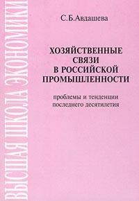 Хозяйственные связи в российской промышленности