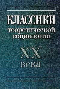 Классики теоретической социологии XX в. Рабочая тетрадь по истории социологии