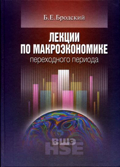 Лекции по макроэкономике переходного периода