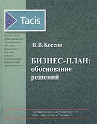Бизнес-план: обоснование решений. 3-е изд.