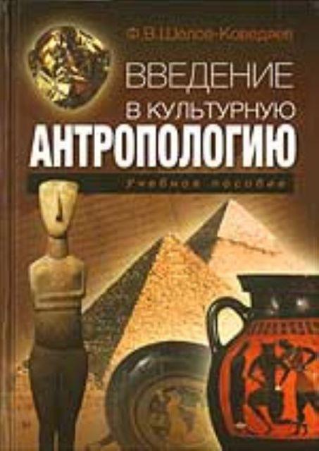 Введение в культурную антропологию